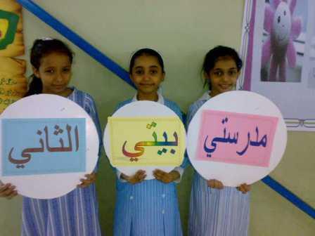 صور نموذج اذاعة مدرسية للمرحلة الابتدائية