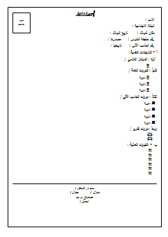 صور نماذج السيرة الذاتية عربي