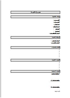 بالصور نماذج السيرة الذاتية عربي 20160911 454