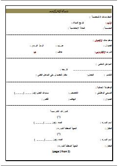 بالصور نماذج السيرة الذاتية عربي 20160911 455