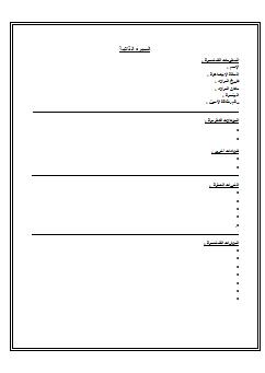 بالصور نماذج السيرة الذاتية عربي 20160911 457