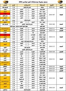 جدول مباريات شهر مايو