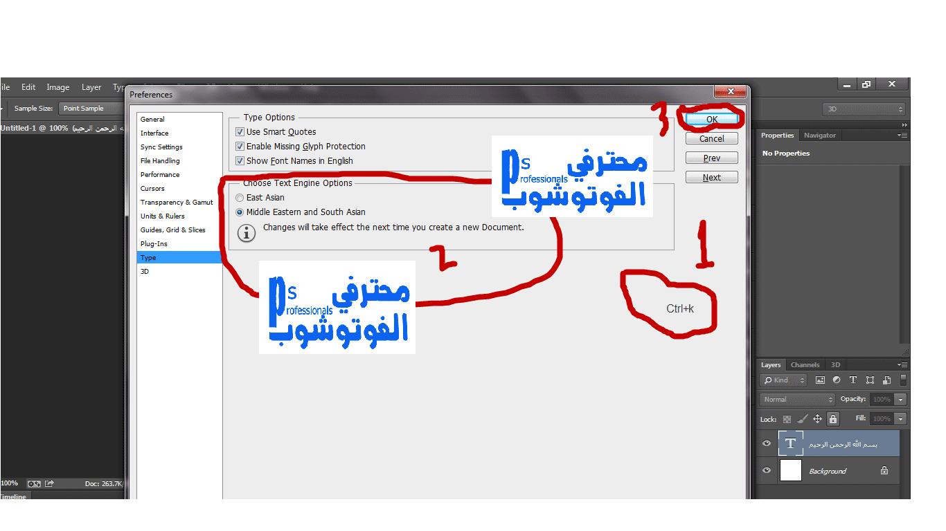 صورة مشكلة كتابة الكلام متقطع فى الفوتوشوب