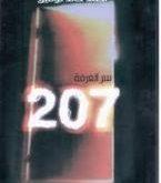 صور حكاية الغرفة 207