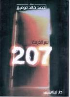 حكاية الغرفة 207