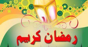 مسجات تهنئه رمضانية 2019