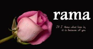 صور اسم راما مزخرف بالنجليزي