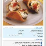 طريقة عمل اطباق رمضانية بالصور