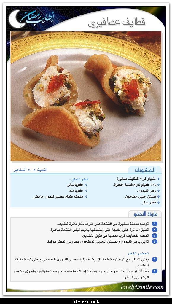 صور طريقة عمل اطباق رمضانية بالصور