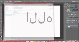حل مشكلة الحروف متفرقة في الفوتوشوب