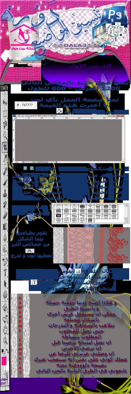 صورة كيف تصنع خلفية للموضوع
