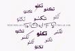صور اخر الخطوط العربية 2019