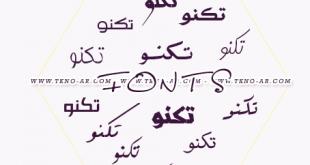 اخر الخطوط العربية 2019