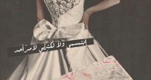 كلام عن عروس