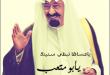 صور رمزيات الملك عبدالله
