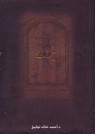 رواية الغرفة رقم 207