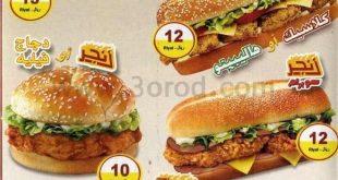 صور قائمة اسعار كنتاكي السعودية