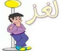 بالصور زفة من اربع حروف لو حذفت الحرف الثالث اصبح اسم دوله عربية ما هيه 20160913 2492 1 200x165