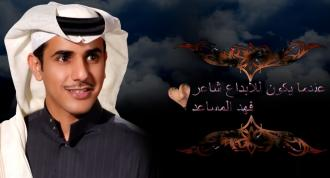 صورة فهد المساعد