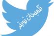 صور طريقة تفعيل تطبيقات تويتر