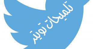 بالصور طريقة تفعيل تطبيقات تويتر 20160913 327 1 310x165