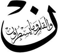 حروف اللغه العربيه مزخرفه