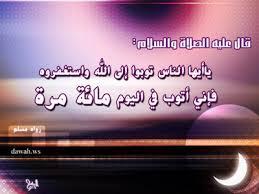 احاديث عن الرسول صلى الله عليه وسلم