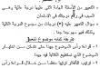 بالصور ملزمة لغة عربية ثانية ثانوي جديد 20160913 461 1 110x75