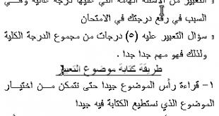 بالصور ملزمة لغة عربية ثانية ثانوي جديد 20160913 461 1 310x165
