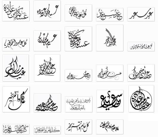 صورة حروف arabic مزخرفة
