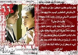 الروايات الرومانسية المترجمة
