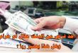 بالصور الاقتراض من البنوك من اجل شراء شىء حرام ام حلال 20160914 250 1 110x75