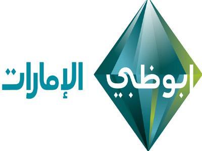 صور تردد قناة ابوظبي لهذا العام