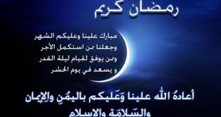 اجمل مسجات لشهر رمضان 2019 رسائل تهاني بقدوم شهر رمضان 2019