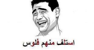 صور قصيد مصرية تموت ضحك