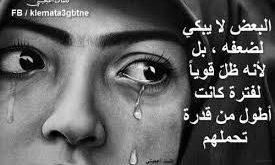 صور مقولات عن البكاء