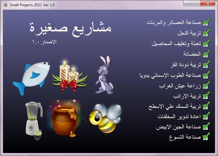 عبد شريط التحرير مشاريع