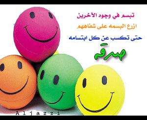 بالصور حديث عن الابتسامه 20160915 1026