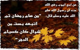 صورة نسيان نية القضاء