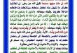 بالصور تكفير الكبائر   والتوبة الي الله 20160915 1231 1 110x75