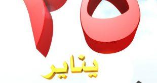 صورة موضوع تعبير عن ثورة 25 يناير