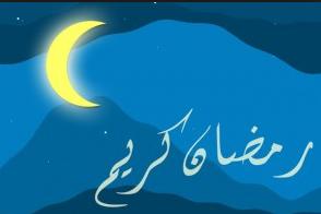 دعاء رمضان يا رمضان 2019