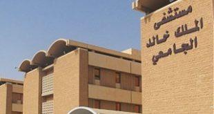 صور رقم مستشفى خالد الجامع