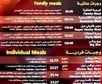 صور قائمة طعام الكنتاكي