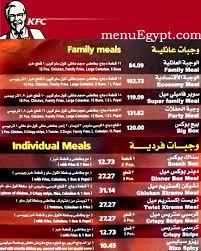 قائمة طعام الكنتاكي