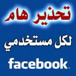 مع ام ضد اسئلة للبنات فيسبوك
