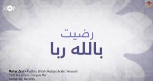 بالصور كلمات اغنية رضيت بالله ربا   ماهر زين 20160915 33 1 310x165