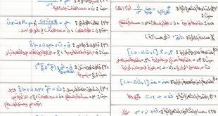 قوانين الفيزياء الثالث ثانوي مطور