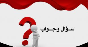 مسابقة اسئلة واجوبة