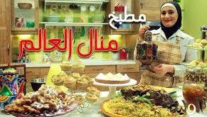 صور ماكولات منال العالم في رمضان